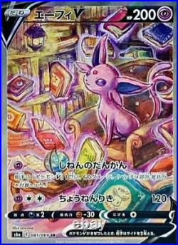 Eevee Heroes Special Art Complete Set Umbreon 085/069 etc SA S6a From Japan F/S