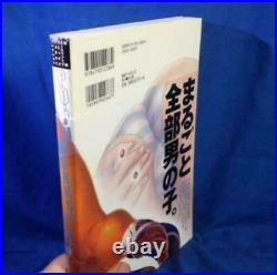 PO-JU WORKS Shota Complete Art Manga Magazines Comic Book 1998-2009 from Japan