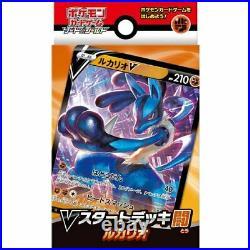 Pokemon card game Sword & Shield V start deck 9 assort complete sets from Japan